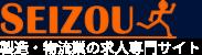 製造・物流業の求人専門サイト SEIZOU